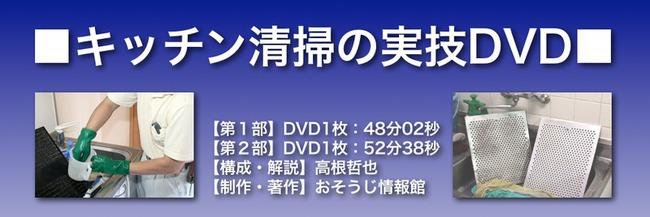 キッチン清掃DVDの詳細