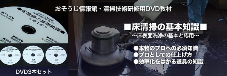 床清掃の基本知識DVD